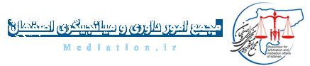 مجمع امور داوری و میانجیگری استان اصفهان | Isfahan Arbitration