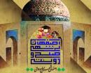 برگزاری آئین گشایش مجمع امور داوری و میانجیگری در اصفهان
