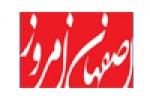 روزنامه اصفهان امروز