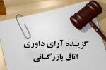 رأی داوری مبنی بر ابطال نظریه حکم قرارداد و صدور حکم به استرداد وجه ضمانت ها و خسارات
