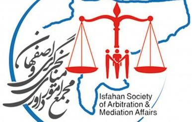 برگزاری دوره حقوق داوری داخلی 1 و 2